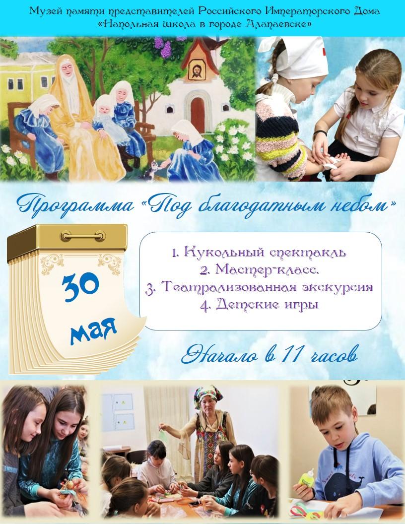 Программа к Дню защиты детей !