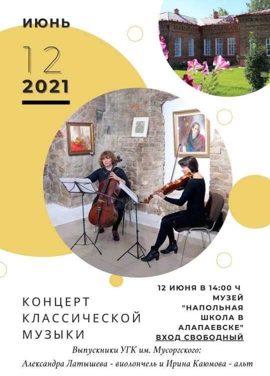 В парке музея — концерт классической музыки. Вход свободный.