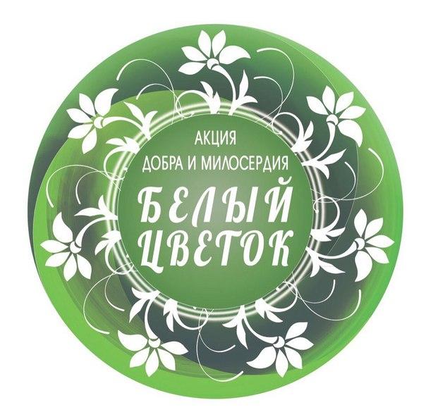 Мастер-класс «Белый цветок»