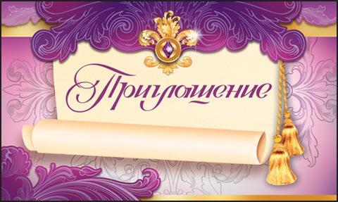 Подарок к «Царским дням»