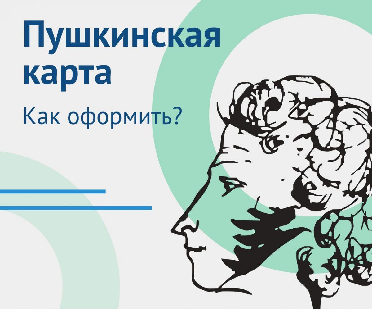 С 1 сентября в России начал действовать проект «Пушкинская карта».