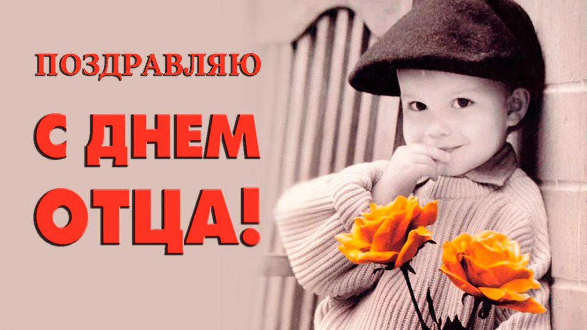 17 октября, в третье воскресенье октябряв России впервые официально отмечается День отца.